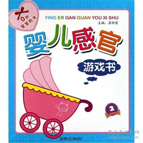 婴儿感官游戏书(2)