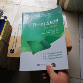计算机组成原理(第五版·立体化教材)