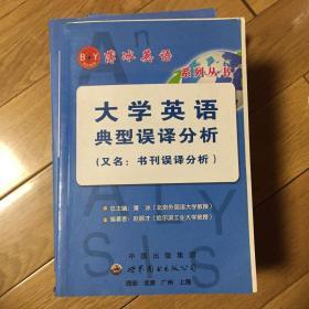 大学英语典型误译分析