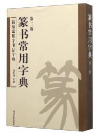 篆书常用字典
