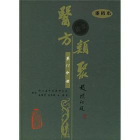 医方类聚(第11分册)(重校本)