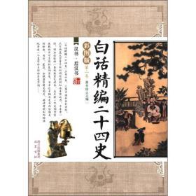 白话精编二十四史(第2卷):汉书·后汉书(彩图版)