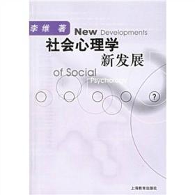 社会心理学新发展