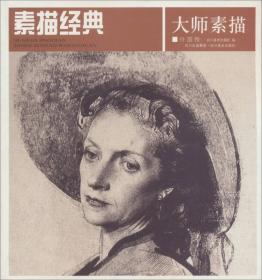 大师素描(外国卷)