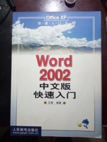 Word 2002中文版快速入门