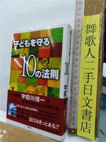 宇田川信一  子どもを守る10の法则 日文原版32开青林堂出版育儿书