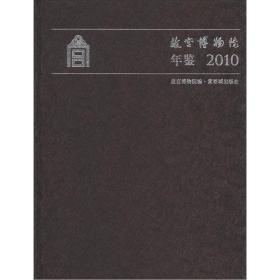 故宫博物院年鉴2010