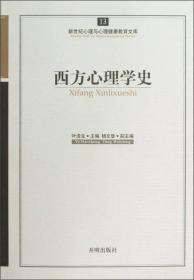 新世纪心理与心理健康教育文库(13):西方心理学史