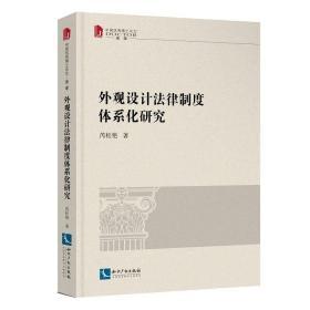 外观设计法律制度体系化研究