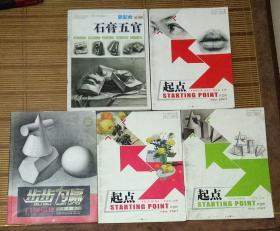 起点:色彩静物,素描头像,石膏几何体,石膏五官,几何形体五册,