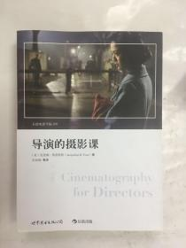 特价 正版 现货 导演的摄影课 9787510063138 (美)杰奎琳·弗洛斯特 世界图书上海出版公司