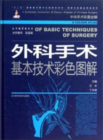 外科手术基本技术彩色图解