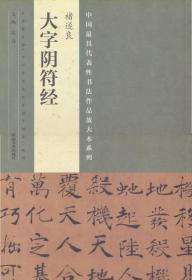 中国最具代表性书法作品放大本系列 褚遂良 大字阴符经