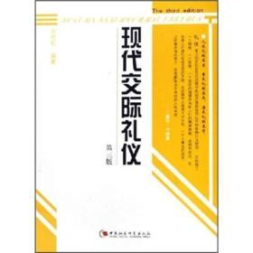 现代交际礼仪 张岩松 第三版 9787500455714 中国社会科学出版社
