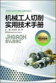 机械工人切削实用技术手册(精装超值版)