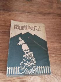 古代英雄的石像-叶绍钧著(民国二十六年初版)