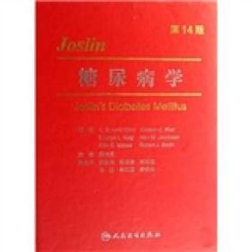 Joslin糖尿病学 第14版