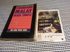 英文原版 Standard Malay made simple  标准马来语很简单 【存于溪木素年书店】