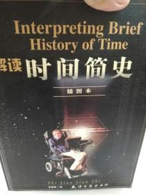 《解读时间简史》插图本一册