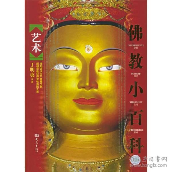 (E13-4)佛教小百科-艺术【18】