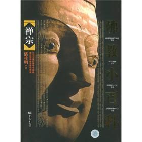 (E13-3)佛教小百科:禅宗【45】