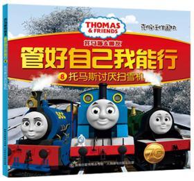托马斯和朋友 管好自己我能行 8:托马斯讨厌扫雪机(克服任性固执)