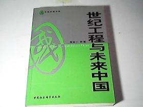世纪工程与未来中国