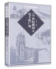 19世纪俄国人笔下的广州