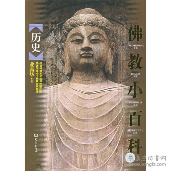(E13-2)佛教小百科:历史【30】