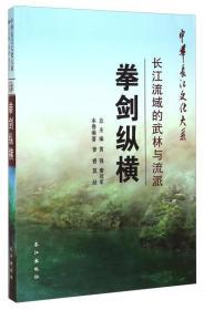 拳剑纵横:长江流域的武林与流派