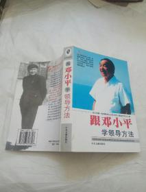 跟邓小平学领导方法
