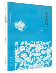 中华百工·生来恋旧:中国工艺美术大师吴元新