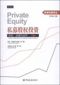私募股权——历史、治理与运作(精装)