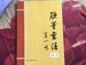 夏一鸣硬笔书法(楷书)