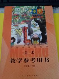 义务教育教科书·美术教学参考用书 二年级. 下册