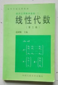 线性代数 (第三版)(经济应用数学基础(二))