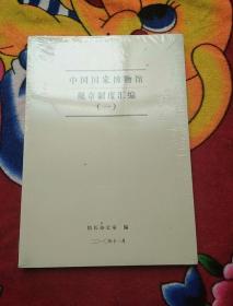中国国家博物馆规章制度汇编(一)(未拆塑封;实物拍照