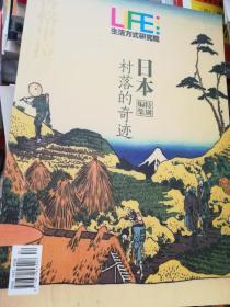 香格里拉~日本 村落的奇迹