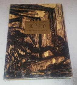保证正版 世界文学名著:父与子(典藏本)精装 7805673764