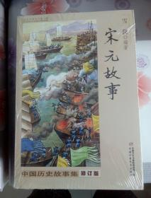 中国历史故事集 修订版-宋元故事