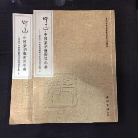 印道.中国篆刻艺术双年展