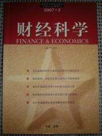 财经科学(2007年 第5期)
