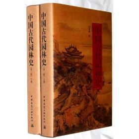 中国古代园林史(上下卷)