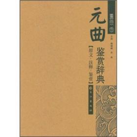 元曲鉴赏辞典(图文本)
