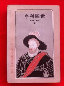 亨利四世 上中下册 二十世纪外国文学丛书