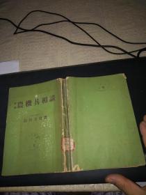 增补农机具相谈(馆藏) 32开平装日文原版