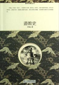 重开经典之门:道教史