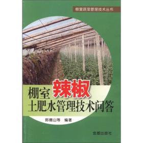 棚室辣椒土肥水管理技术问答