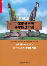 谈股论经:中国证券市场基本概念辩误