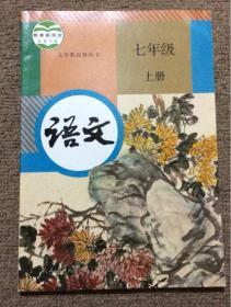 七年级语文上册  2017版